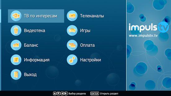 Impuls TV (для телевизоров)– уменьшенный скриншот