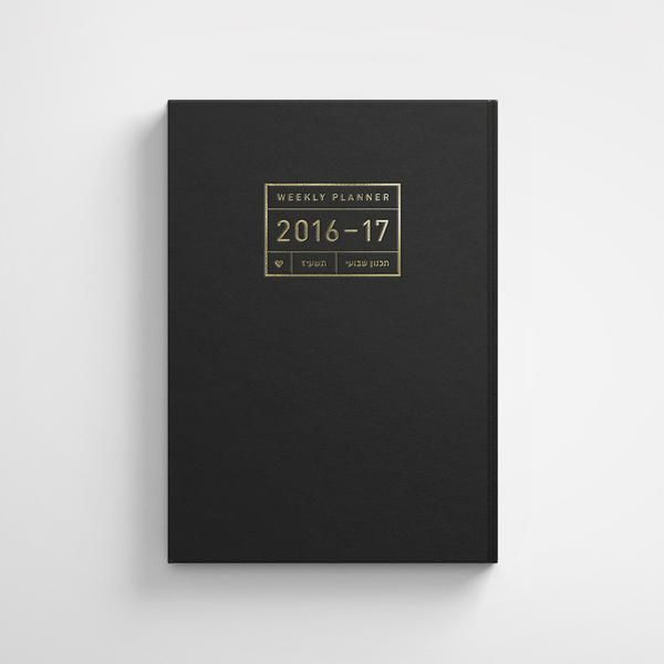 "A Hebrew-English planner from September 2016 until September 2017 (13 months), includes Jewish holidays.  Weekly, monthly and yearly planning, sections for doodling or writing notes - up to you (our choice: doodling).        Size : 13x18 cm (5.1""x7"")Pages : 160Hard cover : Black fabric, gold foil stampingInside cover : Illustrated pattern (diamonds)Bookmark : Black"