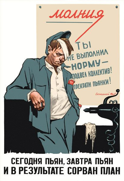 """Soviet ANTI-Alcohol Poster. Drunk today, drunk tomorrow, work unfinished - life of sorrow."""