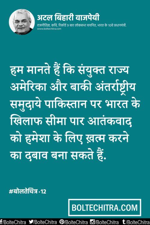 Atal Bihari Vajpayee Quotes in Hindi      Part 12