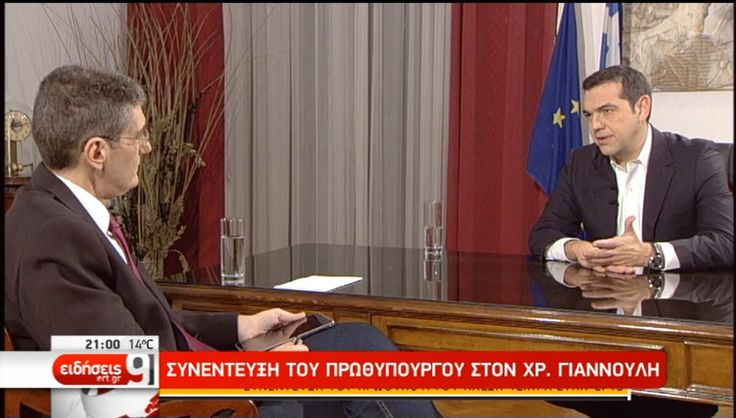 «Εκλέχθηκα για να προστατεύσω τους αδύναμους και όχι τους ισχυρούς», δήλωσε ο πρωθυπουργός Αλέξης Τσίπρας στη συνέντευξη που έδωσε στην τηλεόραση της ΕΡΤ 3, είπε πως η Ελλάδα τον Αύγο…