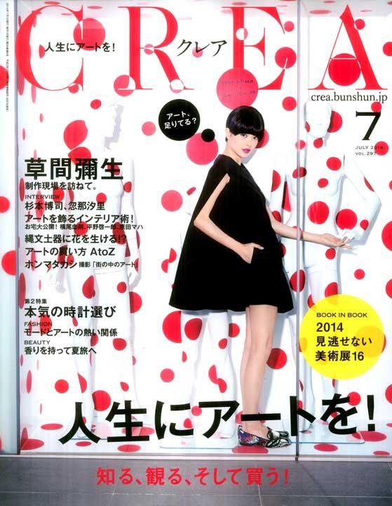 雑誌「CREA」 - 人生にアートを! アート、足りてる? - 2014/07月号 - 雑誌ネット
