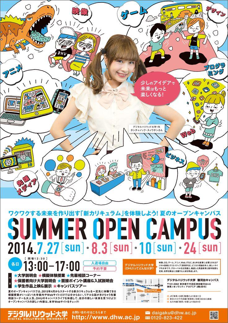 デジタルハリウッド大学 SUMMER OPEN CAMPUS 2014