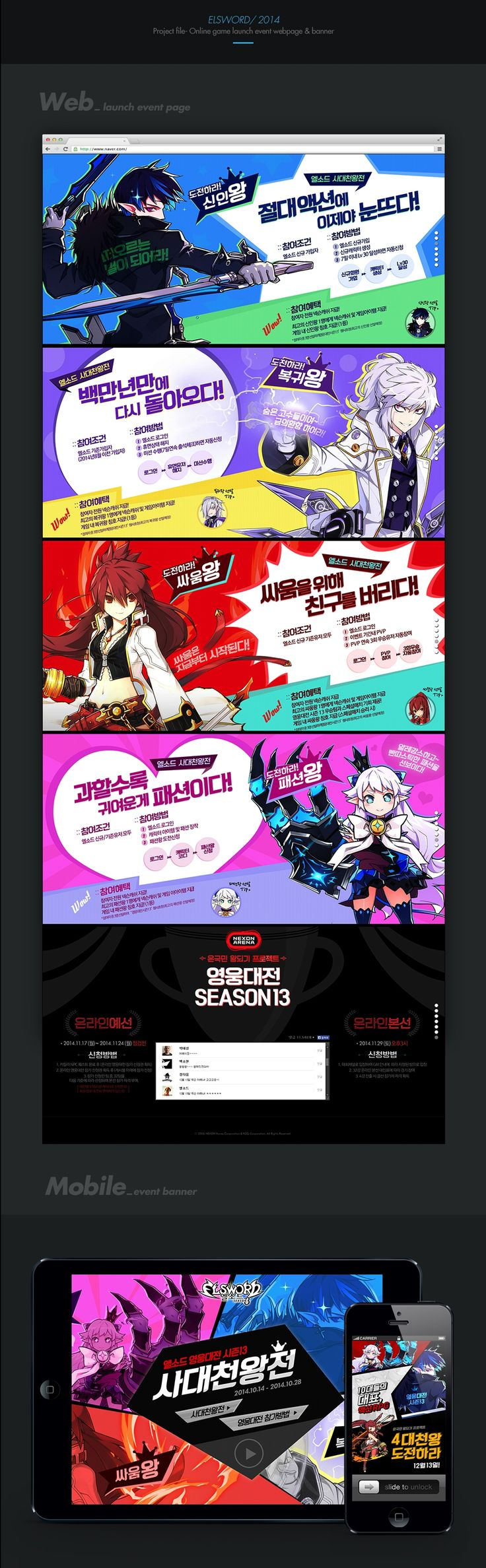 Elsword/2014  Project file_Mobile game launch event poster& banner