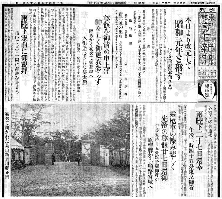 大正15年12月26日、「昭和」と改元。