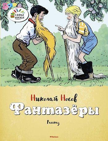 Книга развивает фантазию ребенка, совершенствует связную речь, способствует обогащению словарного запаса и помогает в воспитании ребенка.