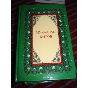Uzbek Bible / Uzbek Injil (New Testament, Genesis, Psalms in UZBEK) / Mukkadas Kotab / Language of U  $38.99
