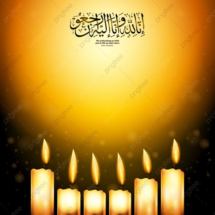 Candles Light Background Design With Inna Lillahi Wa Inna Ilaihi Raji Un Arabic Calligraphy Translation We Surely Belong To Allah And To Him We Shall Return Al Light Background Design Lights