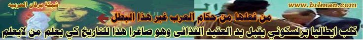 عاجل : عقيد ليبي يكشف خطة قطر لتقسيم ليبيا - شبكة برلمان العربيه #TFBJP #Libya #Algeria #Saudi #Qatar