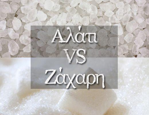 Πότε Πρέπει Να Χρησιμοποιούμε Ζάχαρη Και Πότε Αλάτι Στα Σπιτικά Scrub Μας | Misswebbie.gr