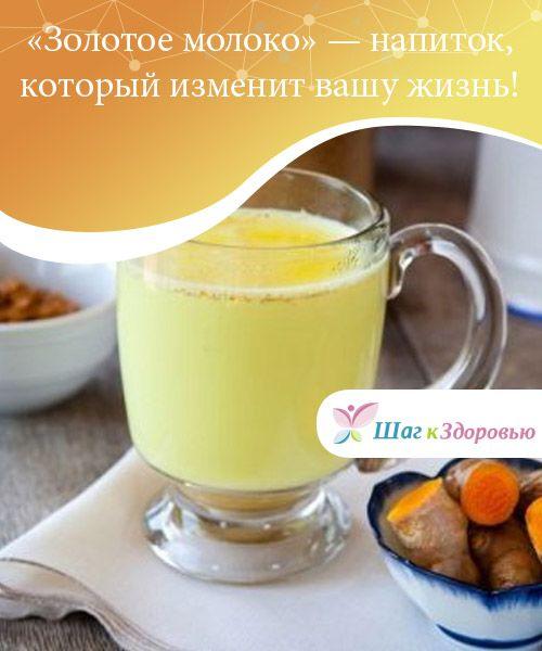 """""""Золотое молоко"""" - напиток, который изменит вашу жизнь!  """"Золотое молоко"""" - это напиток, #получивший свое #название #благодаря золотистому цвету. Придает же ему этот цвет куркума.  #Рецепты"""