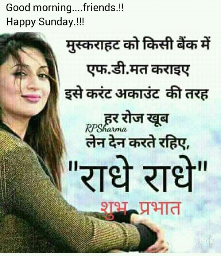 Good Morning With Smile Quotes In Hindi