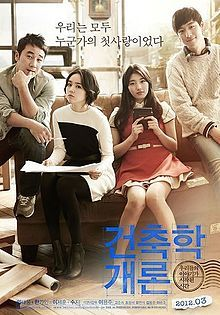 Architecture 101 - 8* If Nicholas Sparks wrote a Korean movie, this is it.