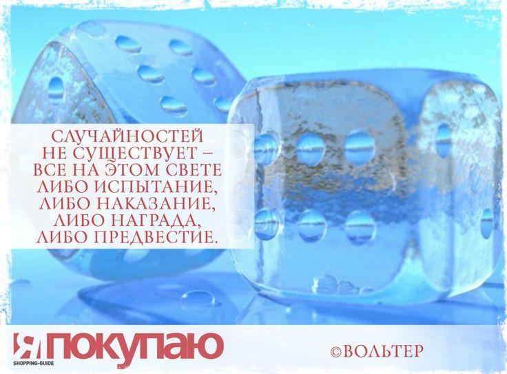 «Случайностей не существует — все на этом свете либо испытание, либо наказание, либо награда, либо предвестие». - © Вольтер http://www.yapokupayu.ru