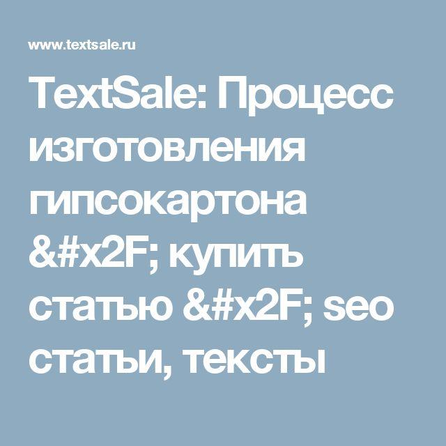 TextSale: Процесс изготовления гипсокартона  / купить статью / seo статьи, тексты
