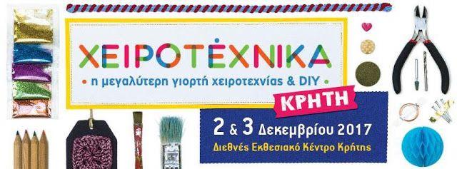 Χειροτέχνικα Κρήτη 2017- Σεμινάρια πολυμερικού πηλού από το Despina's studio