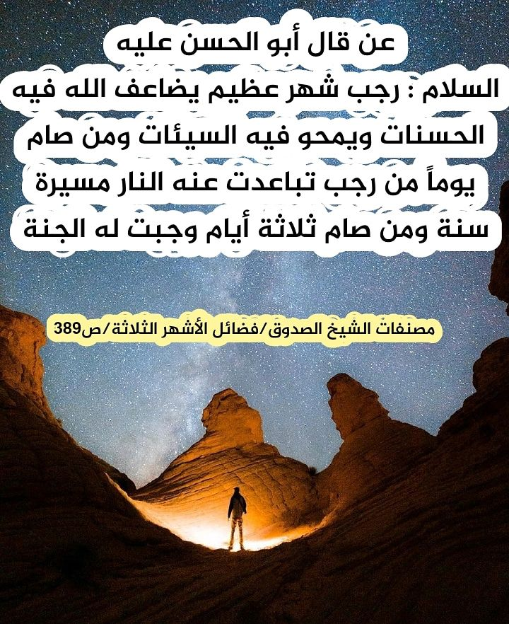 Pin By Abomohammad On احاديث ا هل الب يت ص Movie Posters Aic Pandora Screenshot
