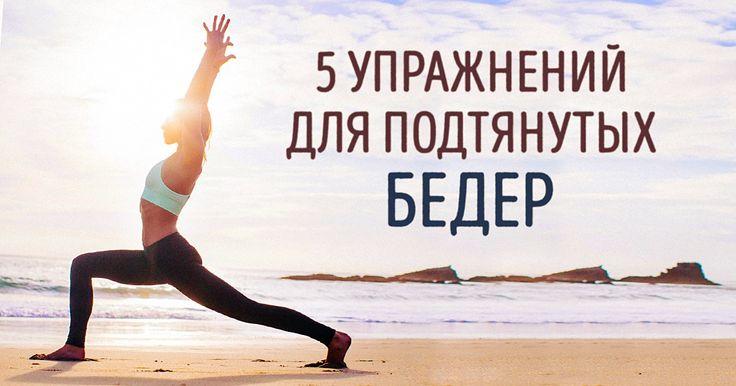 5простых упражнений для подтянутых бедер
