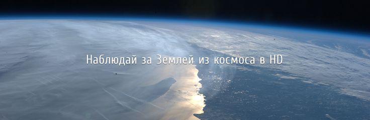 МКС онлайн | in-space.ru