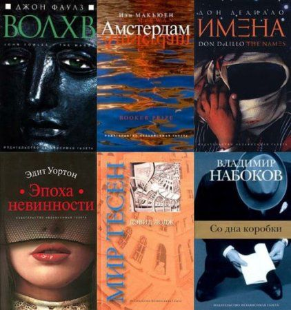 Беллетристика в 18 томах (1998-2005) FB2