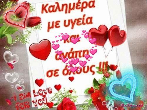 Olgaki 9 @Olgaki_9  10 λεπτάΠριν από 10 λεπτά Η αγάπη δεν πουλιέται, ούτε αγοράζεται.  Η αγάπη είναι μια τέχνη και μάλιστα  η καλύτερη απ' όλες τις καλές τέχνες.