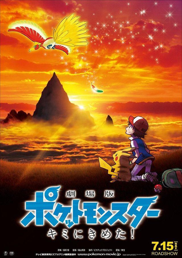 Official Trailer For Pokémon the Movie 20: I Choose You! Drops, Warm Nostalgia Fuzzies Ensue by Mike Ferreira