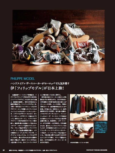 Philippe Model #JapanMagazine #March13 #philippemodel
