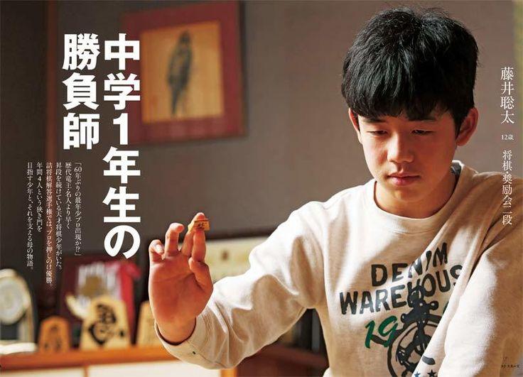 将棋界の歴史を塗り替えた、14歳棋士・藤井聡太四段。2年前の『プレジデントFamily』(2015夏号)では、中学1年生だった藤井さんに密着取材…