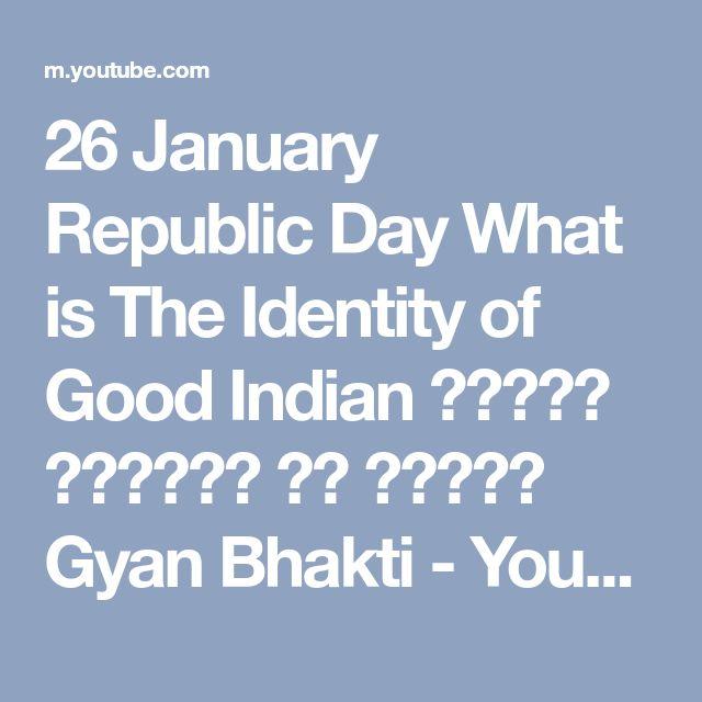 26 January Republic Day What is The Identity of Good Indian अच्छे भारतीय की पहचान Gyan Bhakti - YouTube