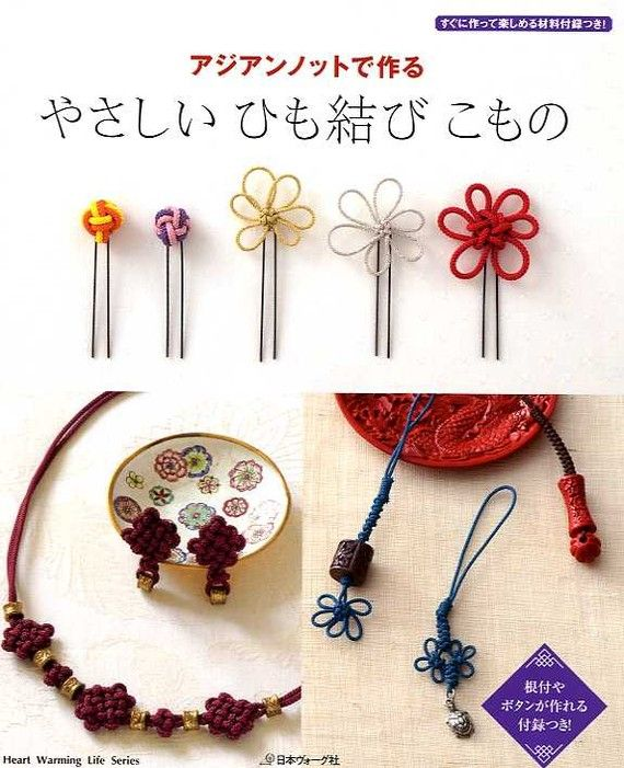 EASY ASIAN KNOT  Japanese Craft Book by pomadour24 on Etsy, $24.50