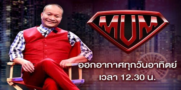 Super Mum ซูเปอร์หม่ำ 14 มกราคม 2561 รายการวาไรตี้โชว์สุดฮา ออกอากาศ : ทุกวันอาทิตย์เวลา : 12.30 น.ทางช่อง : Workpoint Creative TV SUPERMU...