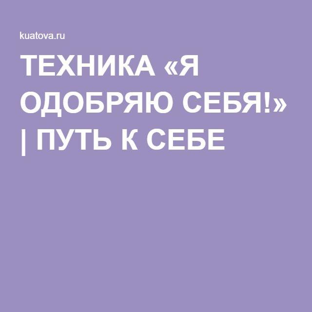 ТЕХНИКА «Я ОДОБРЯЮ СЕБЯ!» | ПУТЬ К СЕБЕ