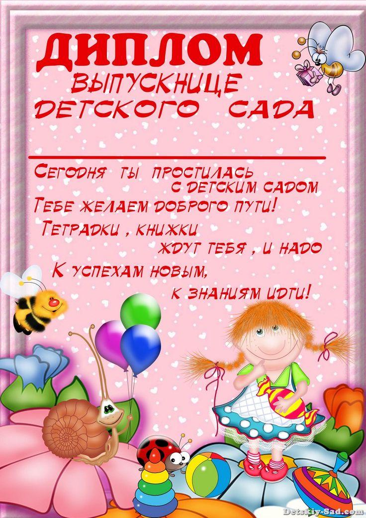 Диплом для девочек - Все для детского сада