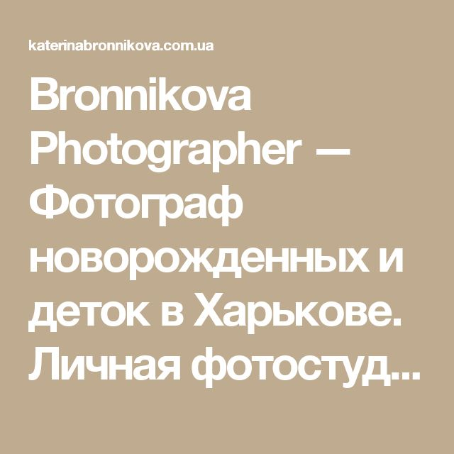 Bronnikova Photographer — Фотограф новорожденных и деток в Харькове. Личная фотостудия.  Теплая семейная фотография, память ваших прекрасных моментов в картинках