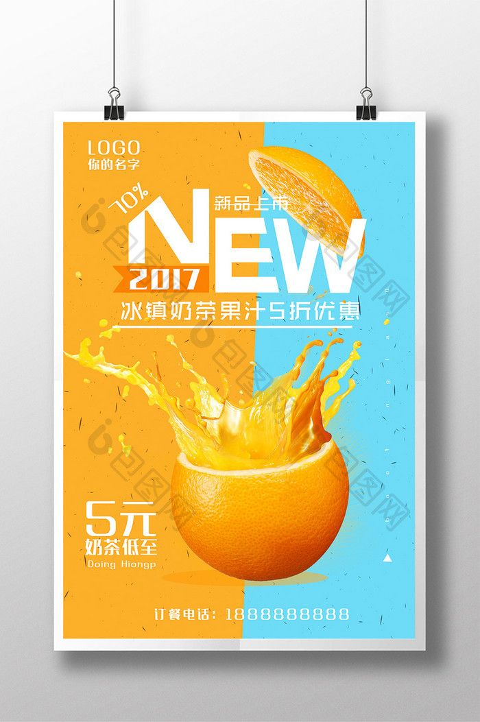beverage juice fresh cold drink summer sale poster free download at