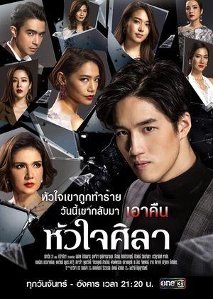 Hua Jai Sila (2019) - MyDramaList   foreign movies in 2019   Thai