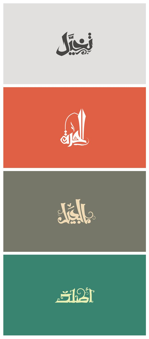 Arabic Logos by Muhammad ElMahdy