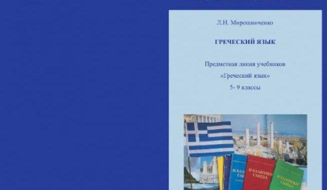 Η ελληνική γλώσσα θα διδάσκεται στα σχολεία της Ρωσίας από τον Ιανουάριο του 2017