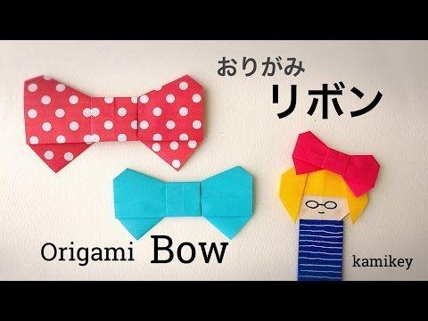 【折り紙】二色ちょうちょリボン Origami Butterfly Bow (modular) - YouTube