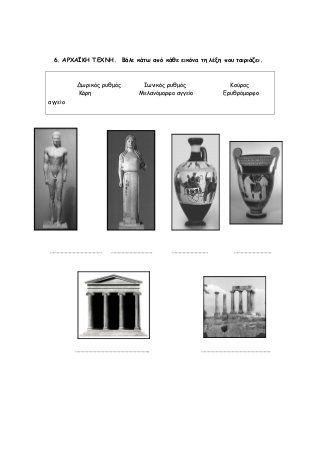 2ο Επαναληπτικό μάθημα Ιστορίας: Αρχαϊκά χρόνια - Ιστορία Δ΄