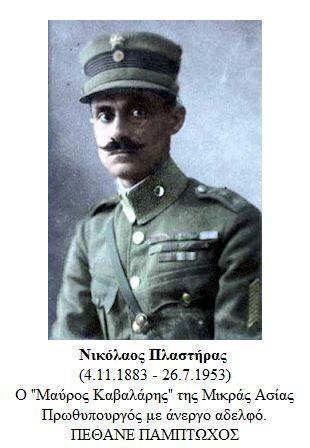 mini.press: Ιστορία-1883 Γεννιέται ο Νικόλαος Πλαστήρας, στρατηγός και ο Πρωθυπουργός της Ελλάδος που πέθανε φτωχός. 1957 Οι Σοβιετικοί εκτοξεύουν στο διάστημα τη σκυλίτσα Λάικα.