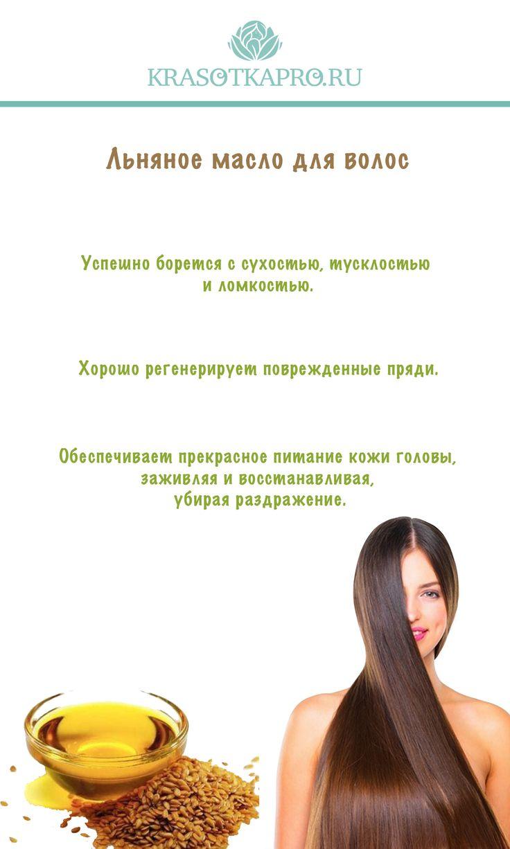 Еще один помощник в уходе за вашими волосами! Наносите подогретое масло на сухие волосы (как минимум на 1 час). Top tips & beauty hacks by KrasotkaPro. #КрасоткаПро #Волосы #Красота #Маска #Масло