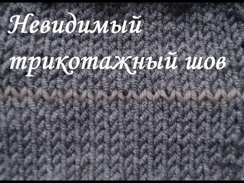 Невидимый трикотажный шов. Azarova Marina