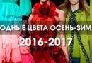 Модные цвета осень-зима 2016-2017 в одежде. Фото