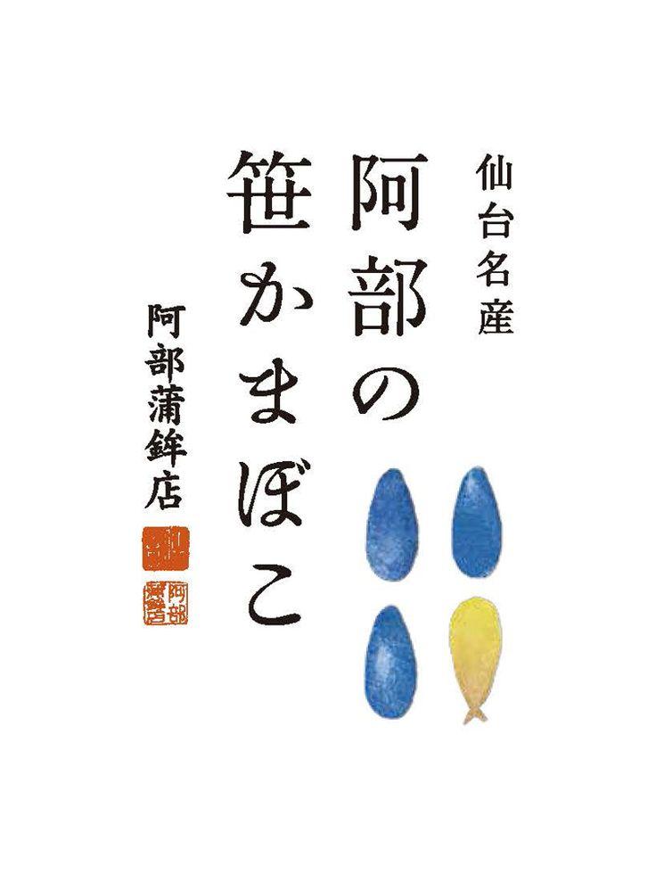 japancreators.jp design ph2017 25_abekama01b.jpg
