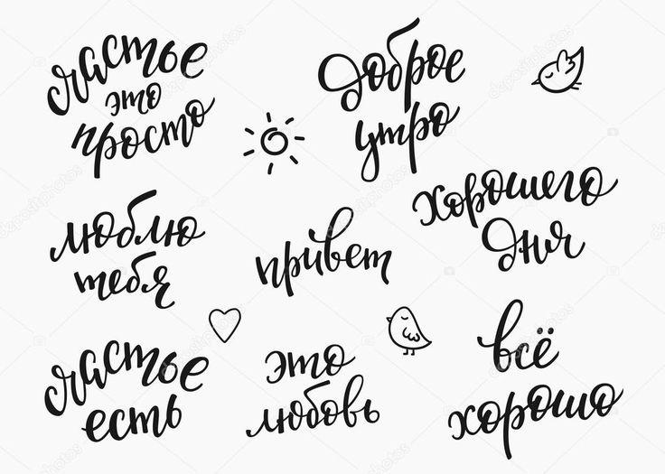 леттеринг надпись улыбка на русском: 13 тыс изображений найдено в Яндекс.Картинках
