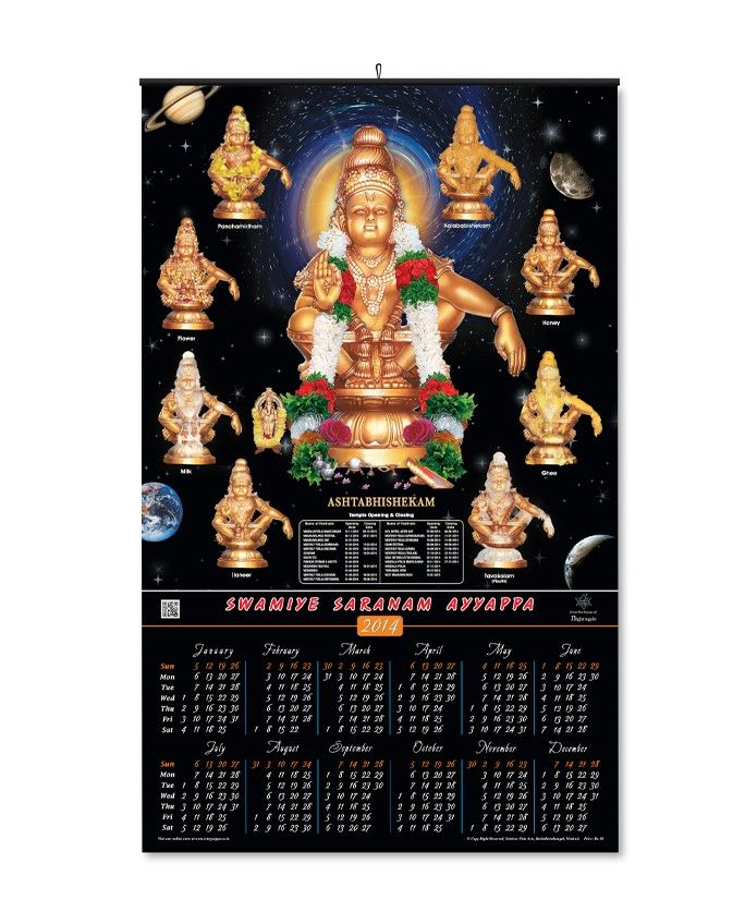2014 Calendar, Buy Now: http://nightingale.co.in/ayyappa-products-online/ayyappa-calendars/calendars-combo-pack-1.html
