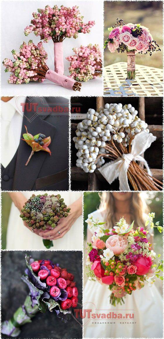 Ягоды, овощи и фрукты в букете невесты + Фото » Свадебный портал ТУТ СВАДЬБА