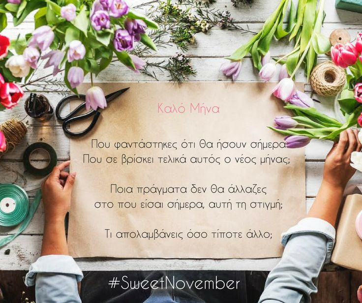 ❀ Ο πιο #ΓλυκόςΝοέμβρης μόλις ξεκινά! http://www.feminineboudoir.gr/sweetnovember/