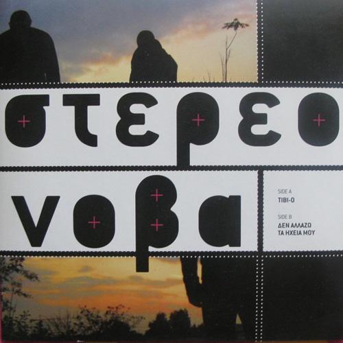 """Στερεο Νοβα - ΤιΒι Ο/Δεν Αλλαζω Τα Ηχεια Μου (7"""" Single)"""